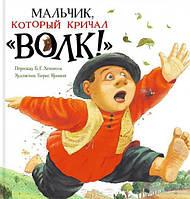"""Мальчик, который кричал """"Волк!"""", Сказки для детей"""