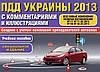 Новые ПДД в украине 2013г.