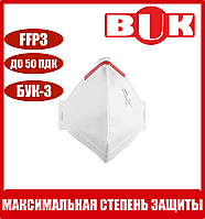 Респиратор БУК 3 FFP3 ффп3 с носовым зажимом BUK 3 FFP3 без клапана маска респиратор фильтрующий респиратор