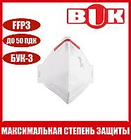 Респиратор БУК FFP3 с носовым зажимом Маска ffp3 BUK-3 FFP3 без клапана