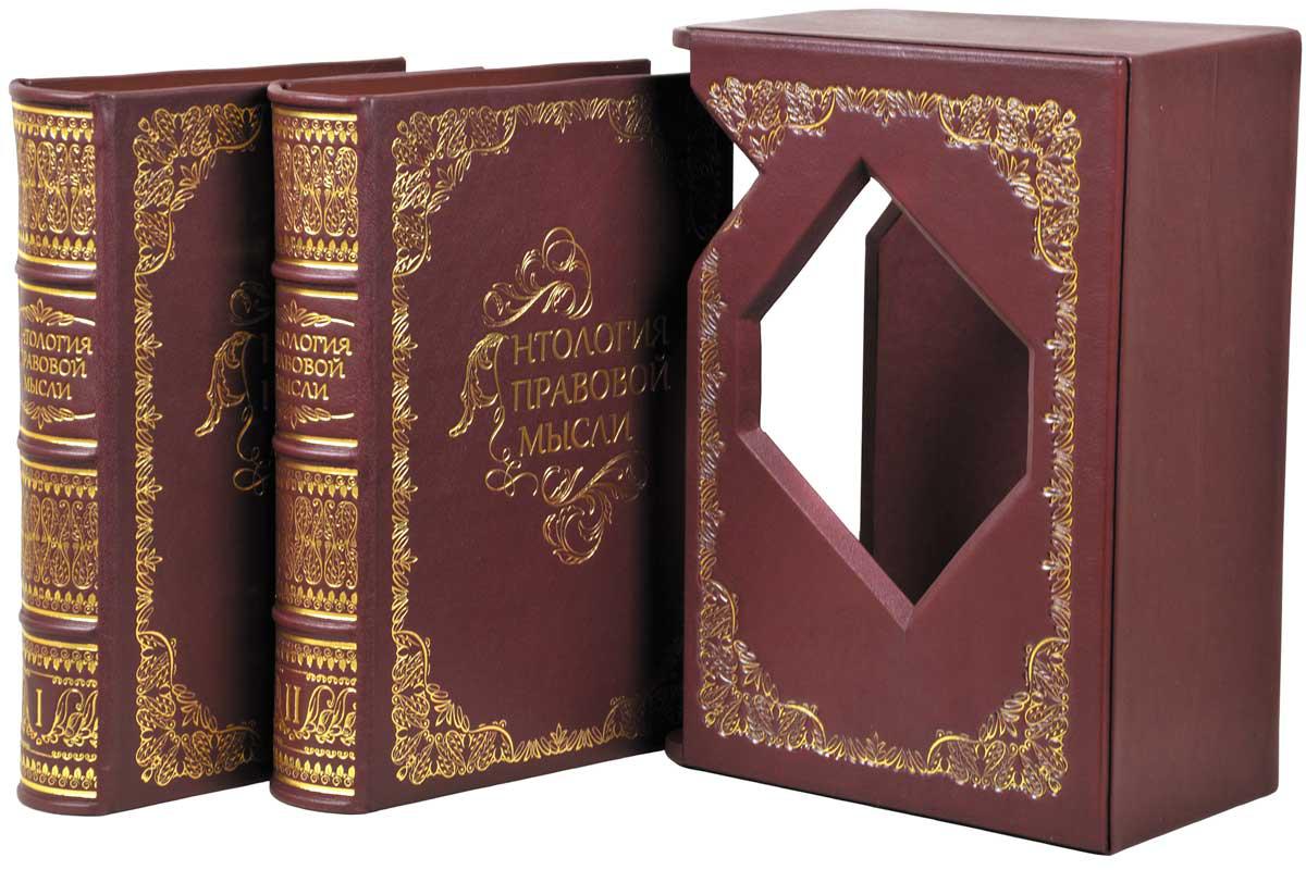 """Книги в шкіряній палітурці і подарунковому футлярі """"Антологія правової думки"""". Збірник афоризмів (2 томи)"""