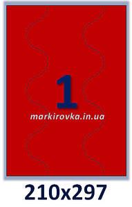 Самоклеящаяся бумага формата А4 цветная матовая красная. 1шт на листе А4. 210х297 мм