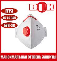 Респиратор маска ФФП3 FFP3 Бук с клапаном и зажимом