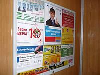 Реклама в лифтах, Соломенский р-н