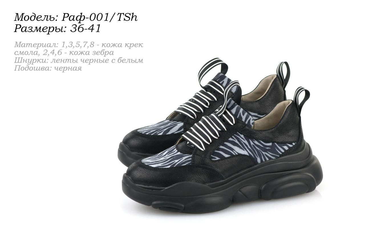 Весенние кроссовки в стиле MOSCHINO.