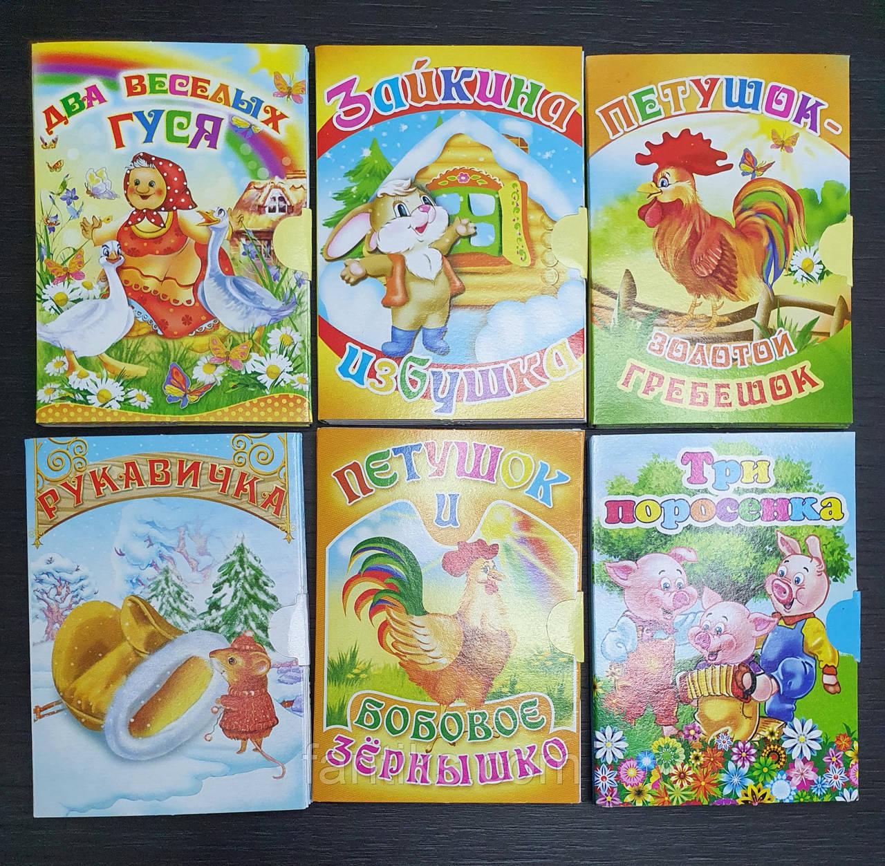 Набор старых добрых сказок на русском языке(номер 4) - 6 штук