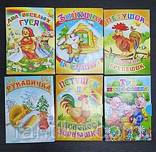 Набор старых добрых сказок на русском языке - 6 штук