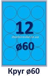 Самоклеящаяся бумага формата А4 цветная матовая синяя. 12 шт на листе А4 круг. Диаметр 60 мм