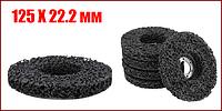 Коралловый зачистной диск на болгарку (черный,жесткий) 125 Х 22.2 мм