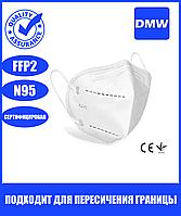 Респиратор маска защитная полумаска FFP2 ФФП2  KN95  DMW VPM