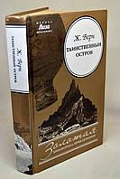 """Книга: Жюль Верн """"Таинственный остров"""" роман"""