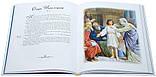 Библейские истории. Семейное чтение, фото 5