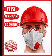 Респиратор FFP3 с клапаном Микрон ФФП3 FFP3 многоразовая маска для лица от вирусов ОРИГИНАЛ