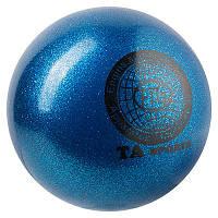 Мяч гимнастический TA SPORT, 280грамм, 16 см, глиттер, синий.