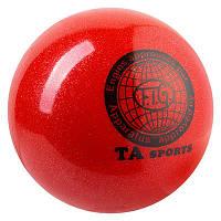 Мяч гимнастический TA SPORT, 280грамм, 16 см, глиттер, красный.