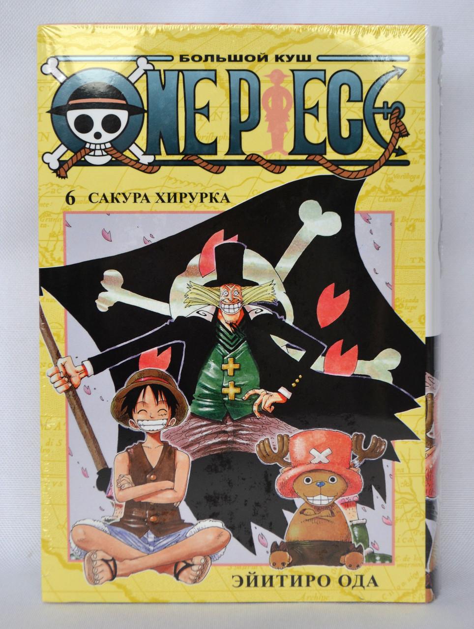 """Манга """"One Piece. Большой куш. Книга 6. Сакура Хирурка"""""""