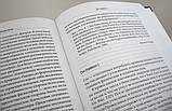 Богословська антропологія. Російсько-православний/римо-католицький словник. Священик Андрій Лоргус, фото 5