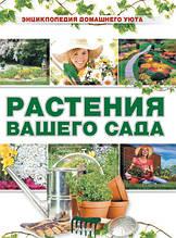 Растения вашего сада