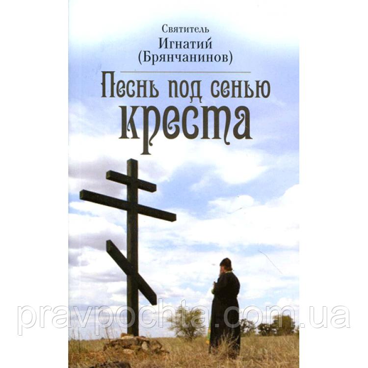 Пісня під покровом Хреста. Святитель Ігнатій Брянчанінов