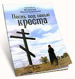 Пісня під покровом Хреста. Святитель Ігнатій Брянчанінов, фото 2