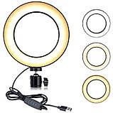 Светодиодная кольцевая LED лампа 20см USB + Штатив тренога, фото 4