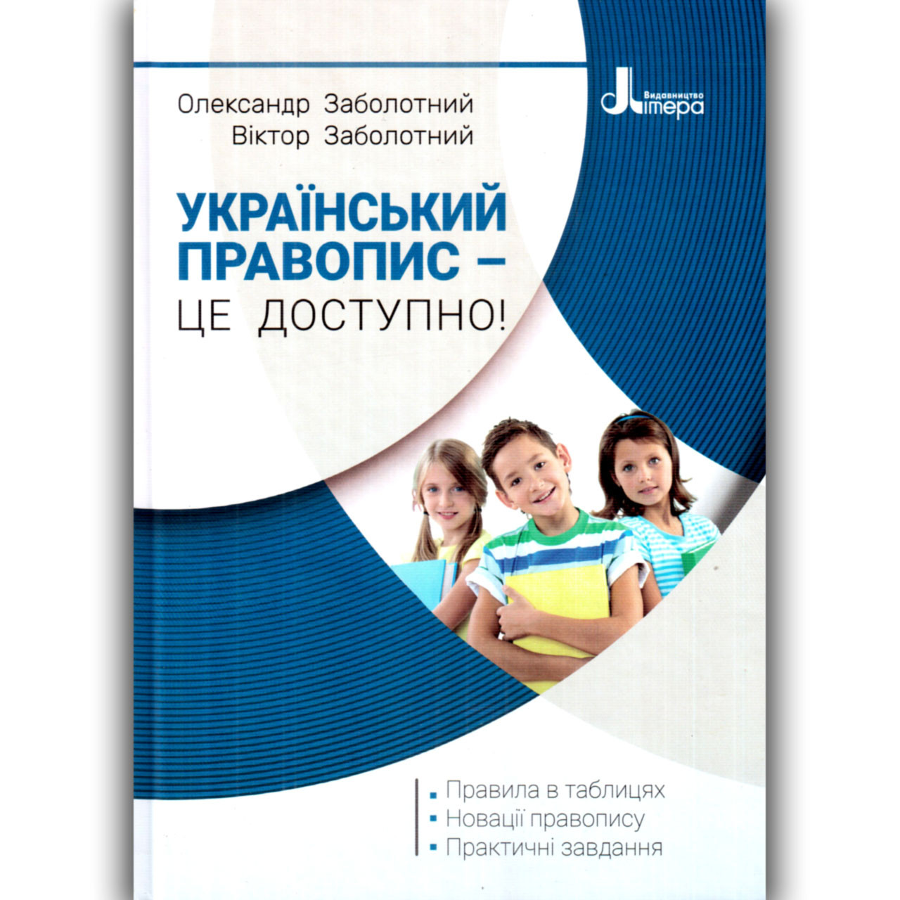 Український правопис - це доступно Авт: Заболотний О. Заболотний В. Вид: Літера