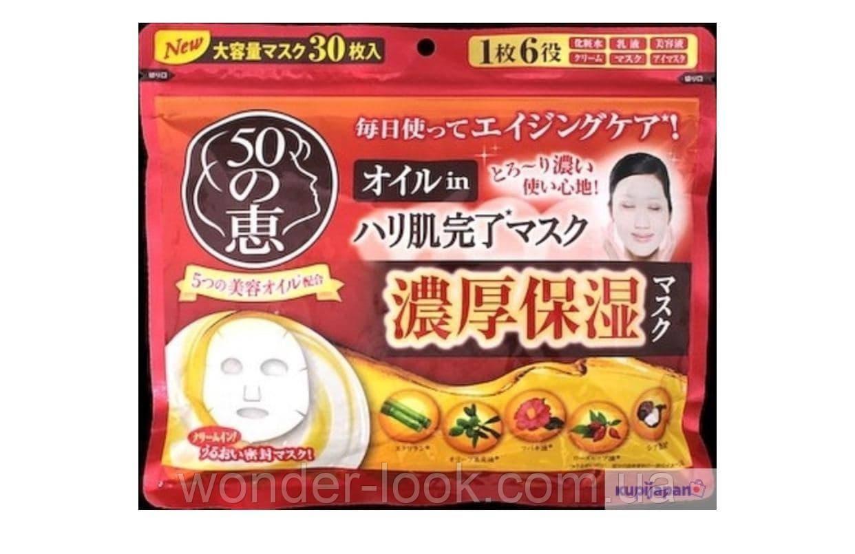 Антивікові тканинні маски Rohto 30 шт