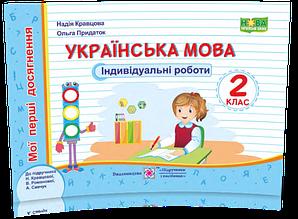 2 клас (НУШ) | Українська мова. Мої перші досягненн. Індивідуальні роботи. (до підручника Н. Кравцової),
