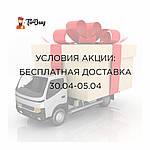 Бесплатная доставка на группы картин по номерам с 9.04 до 19.04