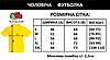 Футболка с желто-синим гербом Украины, фото 2