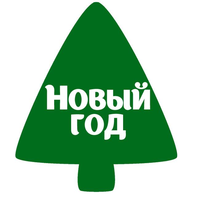 Новогодние и рождественские формы для выпечки, молды, плунжеры, вырубки