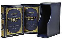 """Подарунковий комплект книг в шкірі """"Судові промови"""", А. Ф. Коні в двох томах у подарунковому футлярі"""