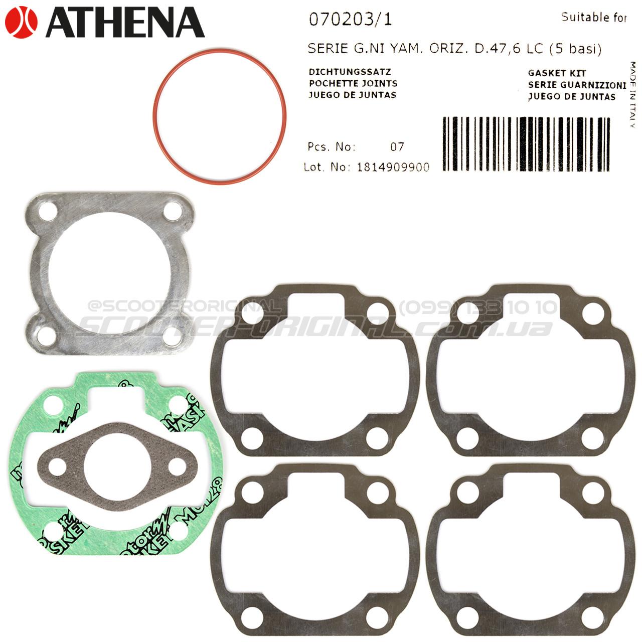 Прокладки ЦПГ ATHENA 70cc для выставления сквиша Minarelli Horizontal AC (MY, CY)