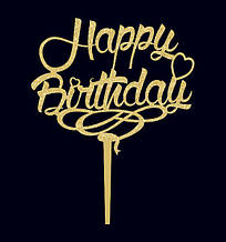 Топпер Happy Birthday на завитке в золотых блестках Пластиковый топпер Happy Birthday Топперы в блестках
