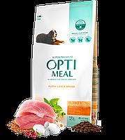 Сухий повнораціонний корм Optimeal для цуценят великих порід – індичка 12+12 кг в ПОДАРУНОК!!(До 03,05