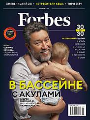 Forbes Украина журнал №5 ноябрь 2020