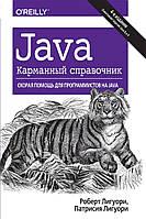 Java. Карманный справочник (4-е издание) Патрисия Лигуори, Роберт Лигуори.