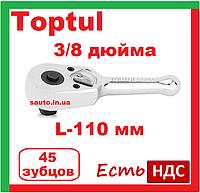 Toptul CHDI1211. 3 8 дюйма. 45 зубцов. Трещотка для торцевых головок, ротационная, вороток, трещетка, топтул