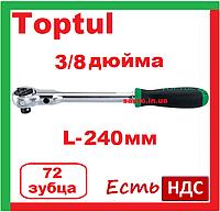 Toptul CJLN1224. 3 8 дюйма. 72 зубца. Трещотка для торцевых головок, ротационная, вороток, трещетка с шарниром