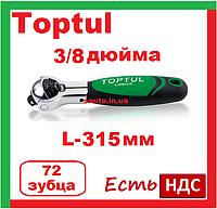 Toptul CJOM1216. 3 8 дюйма. 72 зубца. Трещотка для торцевых головок, под биты, ротационная, вороток с шарниром