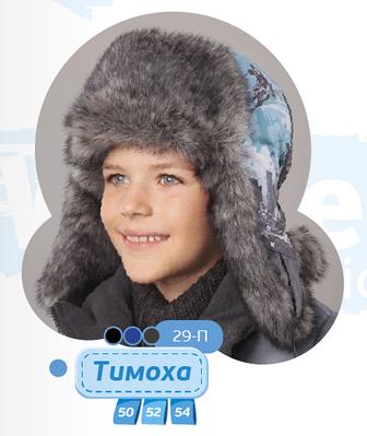"Зимняя шапка-ушанка для мальчика ""Тимоха"""