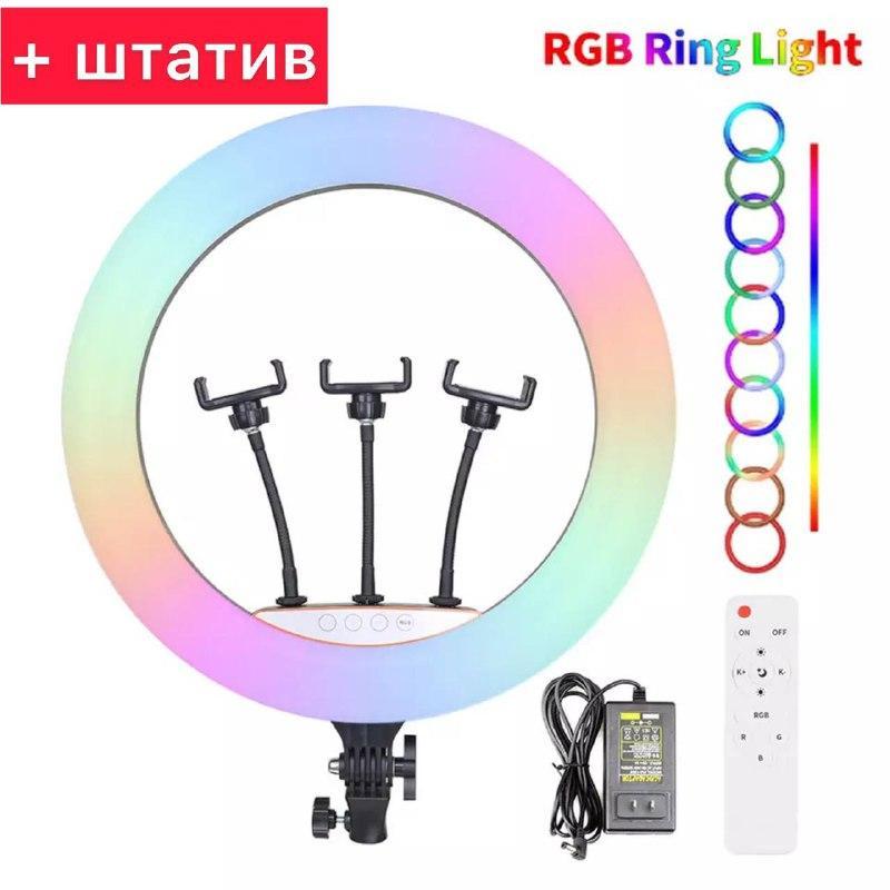 Кольцевая лампа 45 см со штативом RGB. Профессиональный свет. Кольцевой свет. С пультом