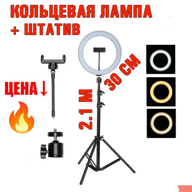 Круглая лампа со штативом, кольцевая лампа, лампа для селфи RL 12/QX300 (диаметр 30 см)