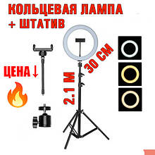Круглая лампа со штативом, кольцевая лампа, лампа для селфи RL 12/QX300 (диаметр 30 см) + Штатив