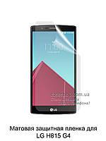 Матовая защитная пленка для LG G4 H815