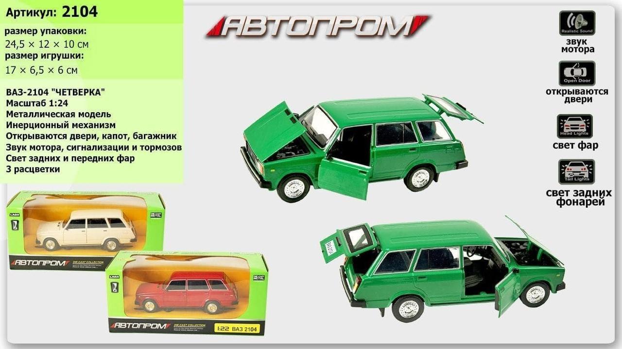 KM2104 Машина металл АВТОПРОМ, ВАЗ: на батарейках, свет, звук, открываются двери, капот, багажник