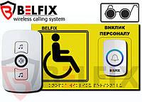 Тактильная Кнопка вызова со шрифтом брайля для инвалидов, слепых и слабовидящих людей BELFIX SET-HELP 5YEB