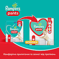 Подгузники-трусики Pampers Pants Размер 6 Extra Large 15+ кг 44 шт ТМ: Pampers