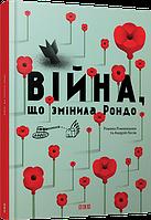 Війна що змінила Рондо Романишин Видавництво Старого Лева
