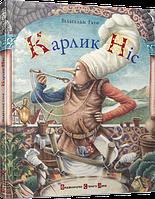 Гауф Карлик Ніс Видавництво Старого Лева